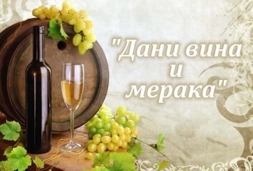 Нишка Бања: Дани вина и мерака 2015.