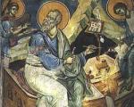 Данас је Свети Јован Богослов