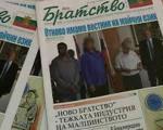 Поново излази лист на бугарском језику