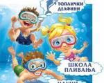 Почиње школа пливања у Прокупљу