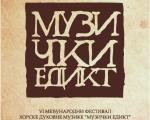 """Četiri dana horske duhovne muzike: """"Muzički edikt"""" od 16. do 19. juna u Nišu"""