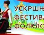 Uskršnji festival folklora