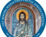 Патријарх Иринеј на прослави јашуњског манастира Светог Јована Претече