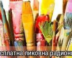 Током распуста бесплатне радионице за малишане на југу Србије