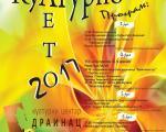 Нова манифестација у Блацу: Културно лето од 3. до 10. јула