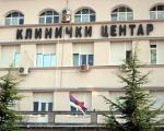 Кадровско појачање Клиничког центра у Нишу