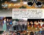 """Tradicionalno """"Palilulsko veće"""" za gradsku slavu"""
