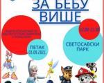 """""""Медијана за бебу више"""" - Забава за бебице у Светосавском парку"""