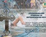 Традиционално пливање за Богојављенски крст и Дан ослобођења од Турака у Куршумлији