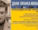"""Дани Бранка Миљковића"""