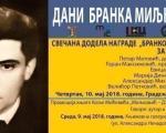 """Свечано уручење Награде """"Бранко Миљковић"""""""