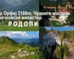 Успон на Родопске планине и врх Орфеј у Бугарској