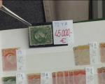 Sajam numizmatike i kolekcionarstva