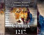 """""""Србија 1217. – настанак краљевине"""""""