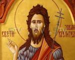 Јован Крститељ - Јовањдан