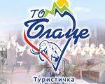 Туристичка организација Блаце позива да упишете своје смештајне капацитете