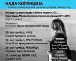 Турнеја пијанисткиње Наде Колунџије: Удах/издах звука у градовима Србије