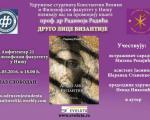Друго лице Византије у Нишу