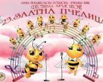 "Za malog Uroša, 14 kompozicija, 28 solista i dva hora na festivalu dečje pesme  ""Zlatna pčelica"""