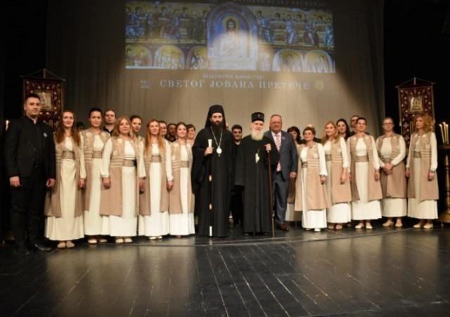 Одржана Свечана академија поводом 500 година манастира Светог Јована Претече у Јашуњи