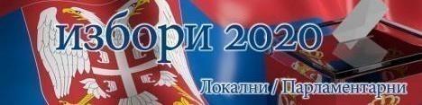 Избори 2020
