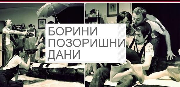 """""""Borini pozorišni dani"""" od 21. do 24. oktobra"""