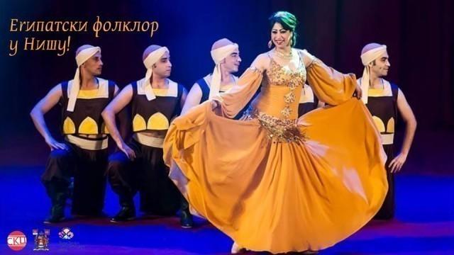 """Египатски фолклор у  дворишту """"Бановине"""""""
