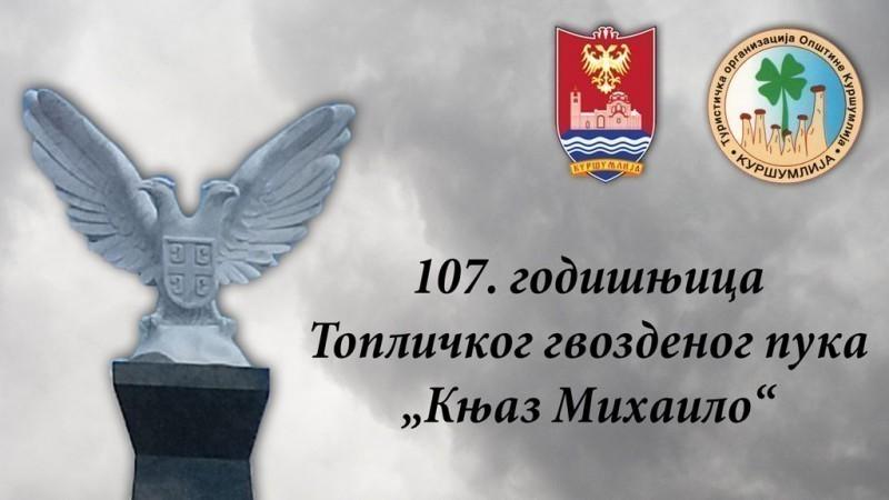 "107. година од формирања Топличког гвозденог пука ""Књаз Михаило""."