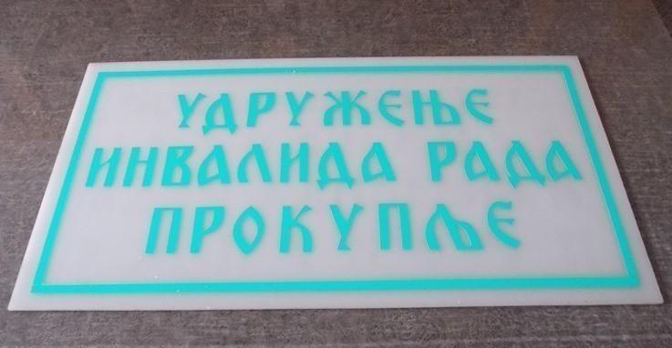 Udruženje invalida rada i invalidskih penzionera podelilo pakete svojim članovima u Prokuplju