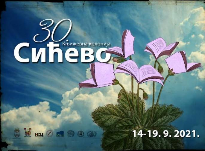 """""""Без (РАЗ)даљине"""" - Књижевна колонија у Сићеву"""