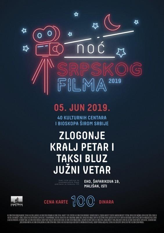 Ноћ српског филма у Нишу