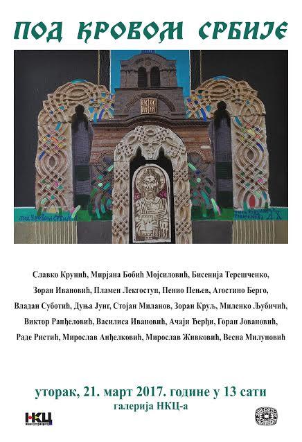 """Изложба """"Под кровом Србије"""""""