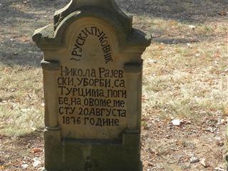 Обележена 135. годишњица погибије