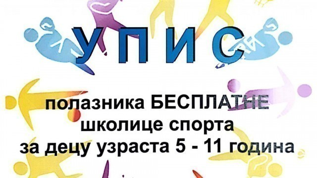 Бесплатна школица спорта за малишане у Куршумлији