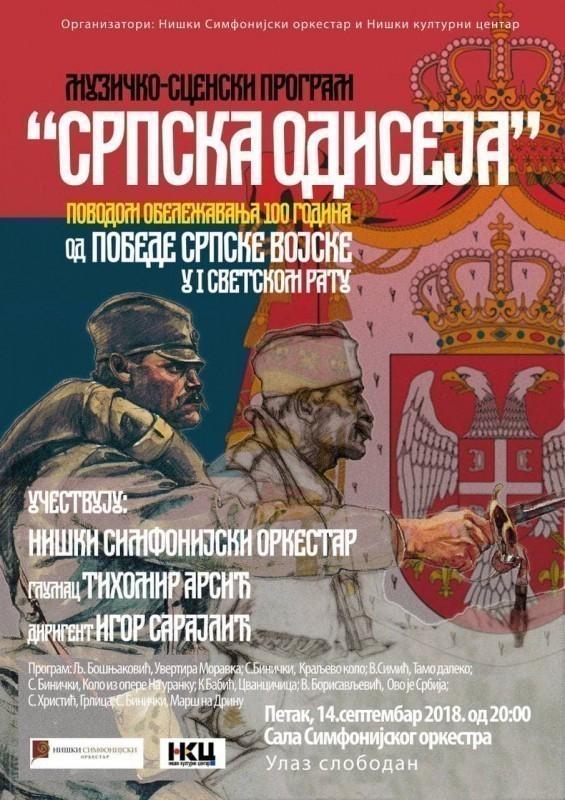 100 godina od pobede srpske vojske u Prvom svetskom ratu