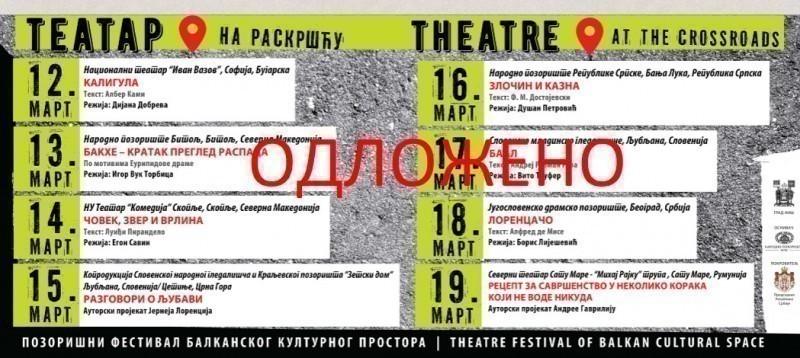 """Одложен Фестивал """"Театар на раскршћу"""" због коронавируса"""