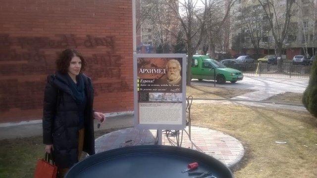 """Архимед """"Еурека"""", Фото: Јужна Србија"""