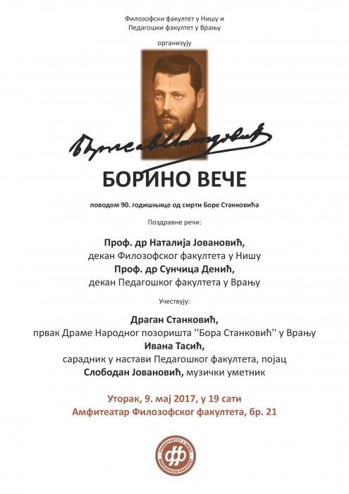 Вече посвећено Бори Станковићу на Филозофском факултету