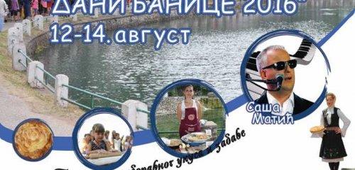 """""""Дани банице 2016"""" у Белој Паланци"""