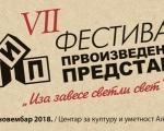 Алексиначки Фестивал првоизведених представа