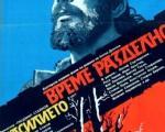 Дани класичног бугарског филма
