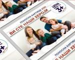 """Картица """"3 плус"""" за родитеље са троје и више деце"""