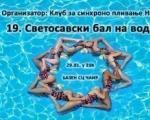 19. Svetosavski bal na vodi