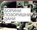 """Борини позоришни дани"" од 21. до 24. октобра"
