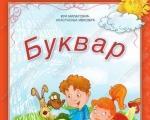 Родитељи спремите новчанике: Књиге за основце и до 14 хиљада динара