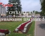 Данас се слави 1. мај - Међународни празник рада