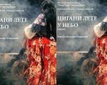 """Fragmenti iz mjuzikla """"CIGANI LETE U NEBO"""" na Letnjoj pozornici u Tvrđavi"""