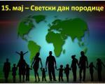 U Srbiji obeležen Svetski dan porodice