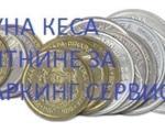 Опљачкана мењачница у центру Пирота: Однели 600.000 динара