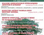 """Дружина храста"" и НКЦ о здравој животној средини"